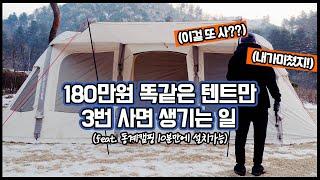품절대란! 동계캠핑 텐트추천 10분만에 칠 수 있는 신…