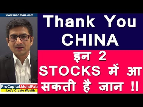 Thank You   CHINA  इन 2 STOCKS में आ सकती है जान !!