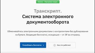 Изменения в системе ЭДО Транскрипт 10.2019 - 01.2020