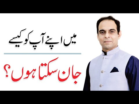 How to Get to Know Yourself -By Qasim Ali Shah   In Urdu