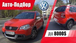 #Подбор UA Kiev. Подержанный автомобиль до 8000$. Cross Polo (Mk4F).