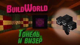 BUILD WORLD #2 - ТОННЕЛЬ В АДУ И ВИЗЕР (Minecraft Vanilla)
