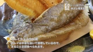 味よし喰楽部・日本語