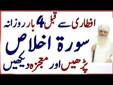 Aftari Se Pehly Surah Ikhlas Ka Amal || Har Dua Qabool Ho Gi || Har Hajat Puri