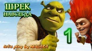 Shrek Forever After Прохождение Часть 1