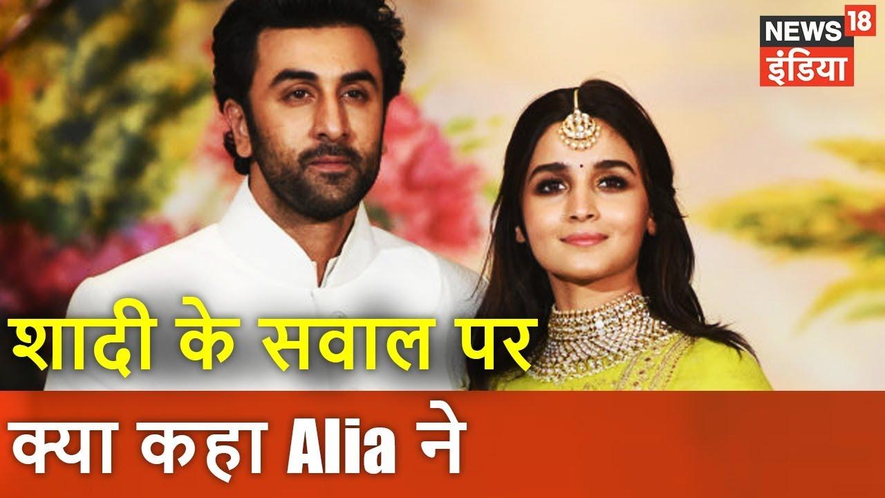 शादी के सवाल पर क्या कहा Alia ने | Lunchbox | News18 India