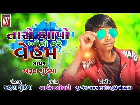 taro-bapo-khoto-kare-vehm-|-arun-b.-gundiya-|-new-song-|-lattast-song-|gujarati-timli
