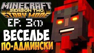 ВЕСЕЛЬЕ ПО-АДМИНСКИ ► Minecraft Story Mode 2 Сезон, 3 Эпизод |1|