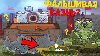 Смертный Приговор Доктору ЛТГ - Вся Правда / Gerand Мультики про танки
