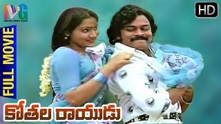 Kothala Rayudu Telugu Full Movie | Chiranjeevi | Madhavi | K Chakravarthy | Indian Video Guru