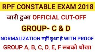 RPF CONSTABLE Group C Official CUT-OFF// Normalization नहीं हुआ हैं 100% सही खबर