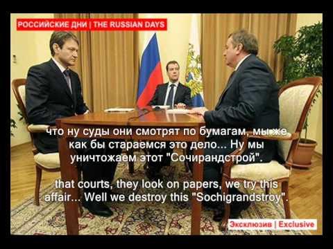 Шокирующие откровения мэра Сочи Пахомова