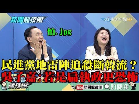 【精彩】民進黨地雷陣追殺斷韓流? 吳子嘉:若是扁執政更恐怖!