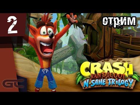 Crash Bandicoot N'sane Trilogy ● СТРИМ #2 ● КРЕШесносноооо