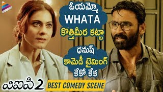 Dhanush Makes Fun of Kajol | VIP 2 Latest Telugu Movie | Amala Paul | Anirudh RaviChander