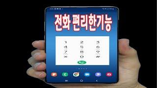 스마트폰 전화 사용할때 알아두면 편리한 기능(010 누…