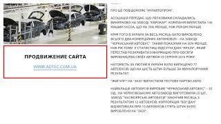 Автопром України обвалився на 28%. Який транспорт випускали у лютому - 19/03/2020 07:36