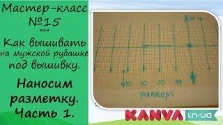 Процесс: Вышивка мужской заготовки-рубашки, наносим разметку, вышиванка мужская на kanva.in.ua Ч.1(, 2014-03-23T23:41:29.000Z)