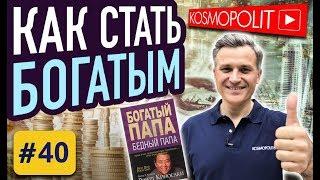 """Знаете секреты богатства? Роберт Кийосаки раскрыл их в книге """"Богатый папа, бедный папа"""". Kosmopolit"""