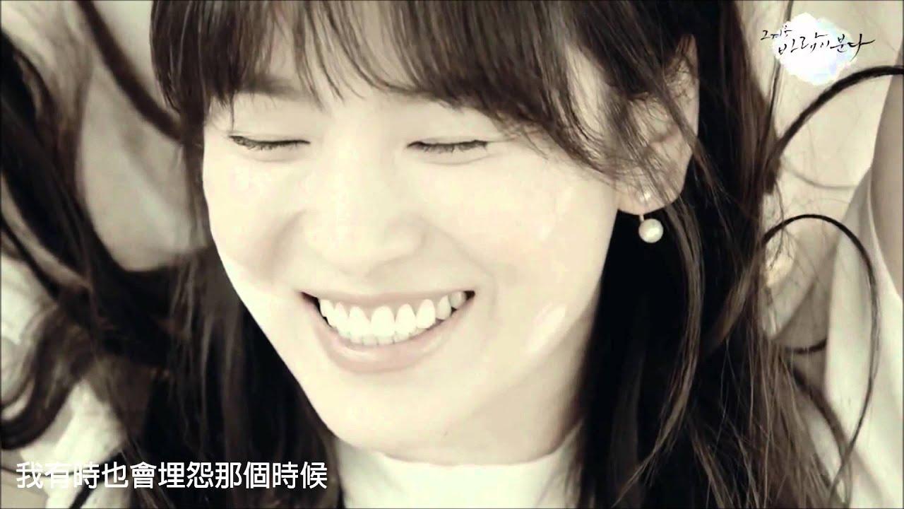 (繁中字)那年冬天 風在吹 OST Part.5-太妍(Taeyeon)-還有一個 - YouTube