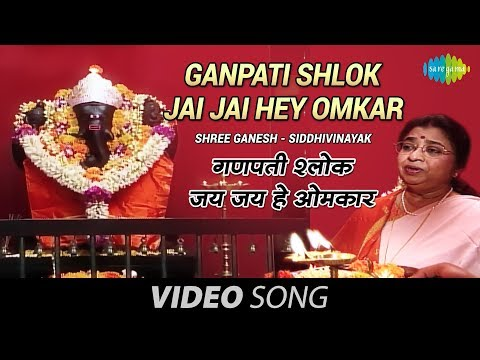 Ganpati Shlok - Usha Mangeshkar - Shri Ganesh - Siddhivinayak - Jai Jai Hey Omkar