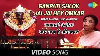 Download Ganpati Shlok - Usha Mangeshkar - Shri Ganesh - Siddhivinayak - Jai Jai Hey Omkar MP3 song and Music Video