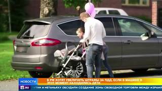 Штрафы за нарушения ПДД могут увеличить, если в машине находились дети