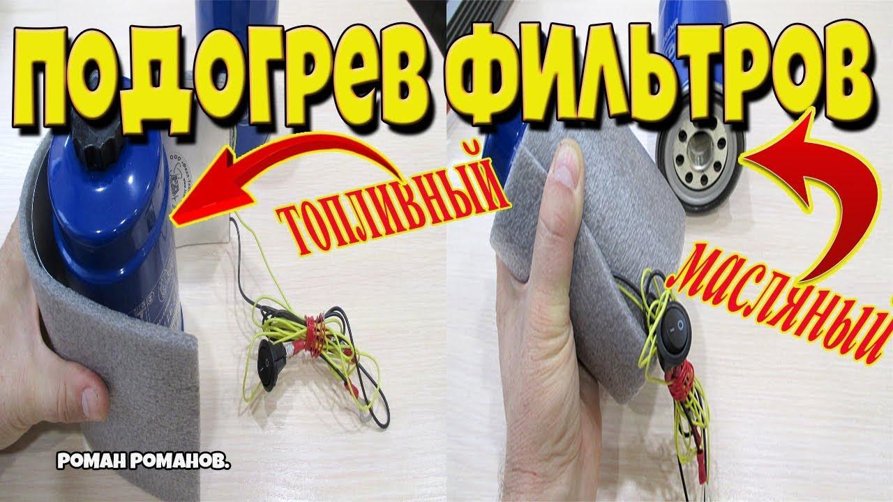 ПОДОГРЕВАТЕЛИ ТОПЛИВА,ФИЛЬТРОВ ТОПЛИВА И МАСЛА!!!
