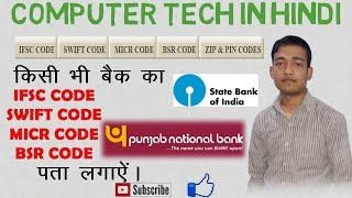 how to find swift code bsr code ifsc code for any bank in hindi