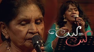 Leya Saha Laya | 14th December 2018 Thumbnail
