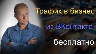 Бесплатный трафик. Вирусные комментарии ВКонтакте. Как приглашать в МЛМ через интернет