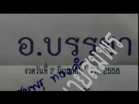 หวยซอง อาจารย์บรรชา งวดวันที่ 2/06/58