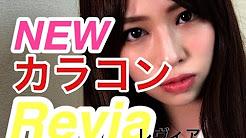 【 カラコン】 ReVIA レヴィア初めて使用してみた!
