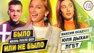 БЫЛО ИЛИ НЕ БЫЛО - Юля Дыхан и Максим Осадчук / Жизнь после шоу / Топ-модель по-украински