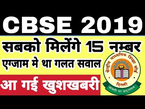CBSE Board ने Student को दी खुशखबरी | Study Channel