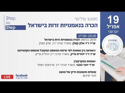 השתלמות בנושא נאמנויות – מפגש שלישי: הכרה בנאמנויות זרות בישראל