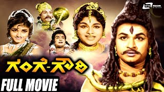 Gange Gowri – ಗಂಗೆ ಗೌರಿ | Dr Rajkumar | Bharathi | Kannada Full Movie | Devotional Movie