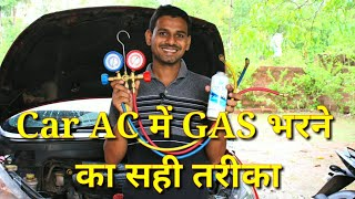 How to fill gas in car AC