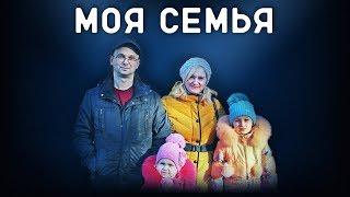 Моя семья  - Русский трейлер (2018)