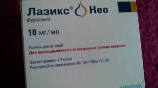 Лазикс Нео 10 мг