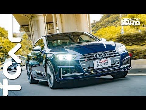 [4K] Audi S5 Coupe 跑車試駕 - TCAR
