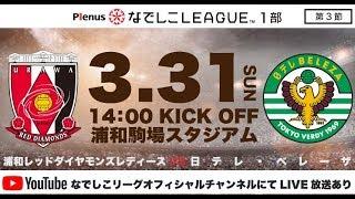 【公式】フルマッチ:浦和vs日テレ 2019プレナスなでしこリーグ1部 第3節 2019/3/31 浦和駒場