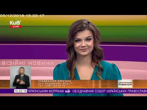 Телеканал Київ: 05.12.18 Громадська приймальня 15.10