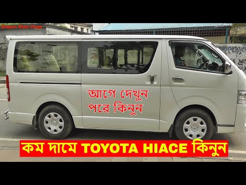 Buy Cheapest Price Toyota Hiace Car In Bangladesh / Shapon Khan Vlogs