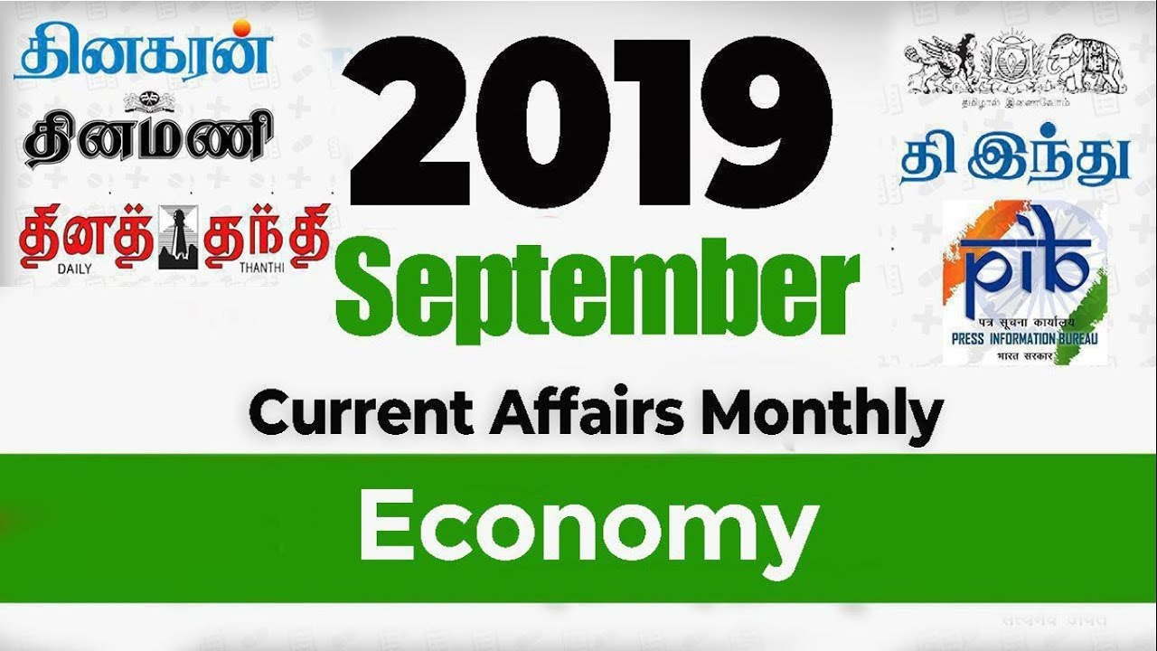 September 2019  MONTHLY CURRENT AFFAIRS | ECONOMY NEWS |BANK, SBI, SSC, RRB, TNPSC| SHAKTHII ACADEMY