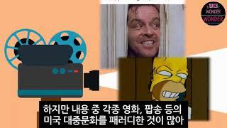 미국 심슨마저 인정했다! 한국이 세계 최강!! / 한국의 성공비결을 분석하다가 생각지도 못한 요인을 발견하는데!