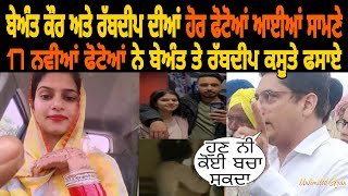 Beant Kaur Te Ravdeep Johal Diya Vakeel Nu Miliya New Pics | Beant Kaur News | Ravdeep | Latest News