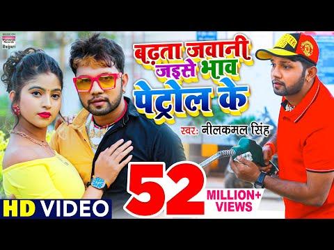 #Video - Badhata Jawani Jaise Bhaw Petrol Ke - #Neelkamal Singh का NEW Dj Song - Bhojpuri Song 2021