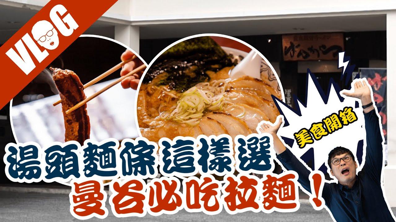 【曼谷美食】最好吃的曼谷拉麵!6湯頭4麵條教你點│黑熊V泰國 - YouTube