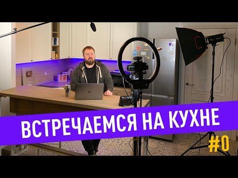 Встречаемся на кухне - пилот / Роскомнадзор не хотел 20 млрд. руб на блокировку Telegram